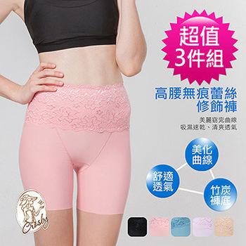 【Crosby 克勞絲緹】150568(FREE)高腰蕾絲無痕修飾褲3入組 共5色