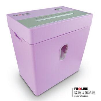 FReLINE 碎段式碎紙機 FS-201X 粉紅色