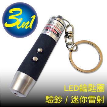 晶冠 3合一迷你雷射筆 + 驗鈔 + LED鑰匙圈 _ UL-67 (三入)