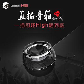 【Leadsound】F10 直插式 迷你喇叭 隨身透明音箱 通用3.5mm接口設備