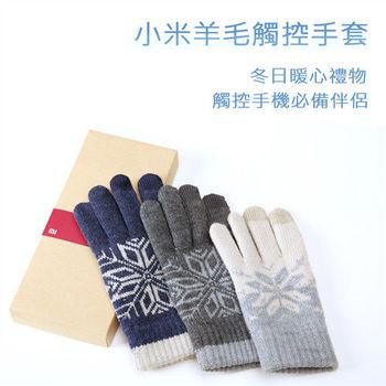 小米 原廠 羊毛電容式螢幕觸控手套
