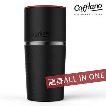 【Cafflano】韓國原裝進口~隨身手沖研磨咖啡杯~經典黑