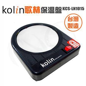 買一送一★【Kolin 歌林】多用途保溫盤/KCS-LN1015