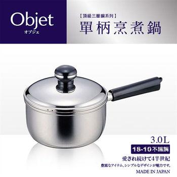 【職人賞】Objet 三層鋼18-10頂級不鏽鋼 單柄烹煮鍋20cm (3.0L) 日本製
