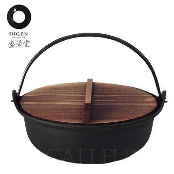 【盛榮堂】南部鐵器-雙柄提把平底鑄鐵湯鍋/圍爐鍋27cm(附燒杉木蓋)