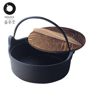 【盛榮堂】南部鐵器-單柄提把平底鑄鐵湯鍋/圍爐鍋21cm(附燒杉木蓋)‧日本製