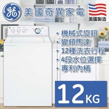 【GE奇異】12公斤直立式洗衣機(GTWP1800DWW)