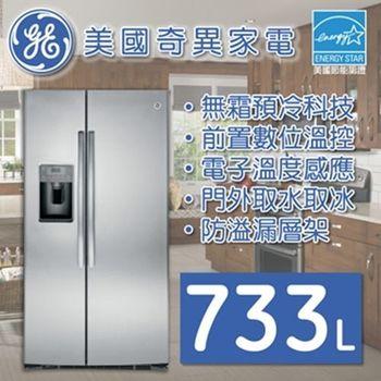 【GE奇異】733L對開門冰箱(GSE25HSSS 不鏽鋼)