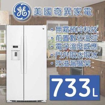 【GE奇異】733L對開門冰箱(GSS25GGWW純白)