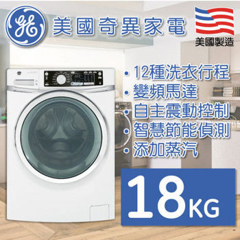【GE奇異】18公斤滾筒式洗衣機(GFWS2600FWW)