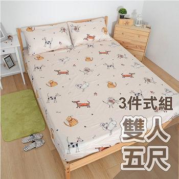《Embrace英柏絲》雙人5尺 3件式純棉床包組【狗狗貓貓】台灣精製