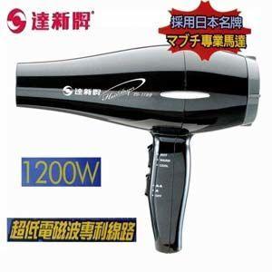 【達新】沙龍級營業用專業吹風機(TS-1199)