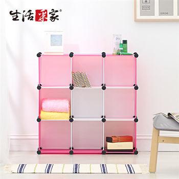 【生活采家】玩色主義DIY 9格置物收納櫃_桃紅#63153