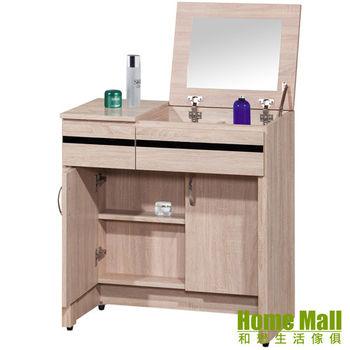 【HOME MALL-牛爾線條】2.7尺掀鏡化妝台(3色)