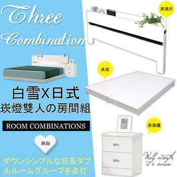 【HOME MALL-白雪日式崁燈】雙人5尺三件式房間組