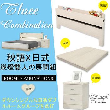 【HOME MALL-秋語雪松崁燈】雙人5尺三件式房間組