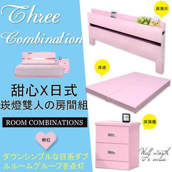 【HOME MALL-甜心粉紅崁燈】雙人5尺三件式房間組