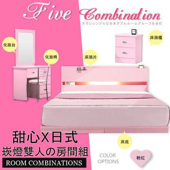 【HOME MALL-甜美粉紅崁燈】雙人5尺五件式房間組