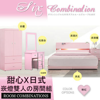 【HOME MALL-甜美粉紅崁燈】雙人5尺六件式房間組