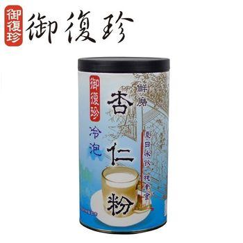 【御復珍】冷泡杏仁粉單罐組 (460±20g)
