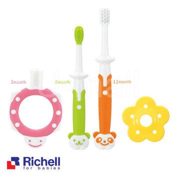 日本Richell 乳牙訓練牙刷套組
