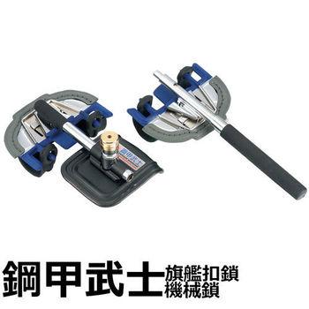 台灣製造《鋼甲武士》第10代 旗艦扣鎖 (皮套版)
