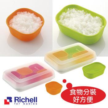 日本Richell 離乳食分裝盒-25ml(6入)+50ml(4入)