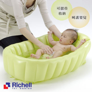 日本Richell 充氣式嬰兒浴盆