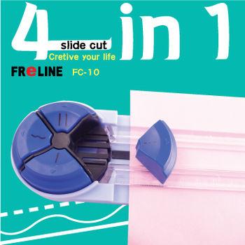 FReLINE 旋轉式四合一裁紙刀 FC-10