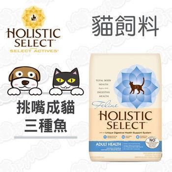 【鷹格活力滋 Holistic Select】成貓 三種魚挑嘴配方(12磅)