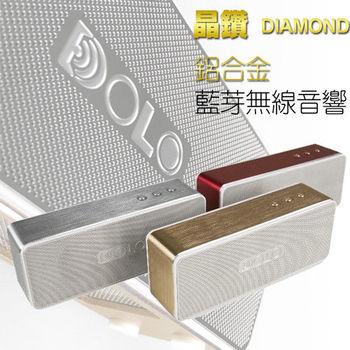 【DOLO】晶鑽 DIAMOND 鋁合金 藍牙無線音響
