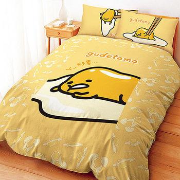 享夢城堡 蛋黃哥 慵懶生活系列-雙人四件式床包涼被組