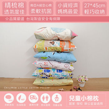 《Embrace英柏絲》精梳棉兒童小枕 27x45cm-貓咪花園 幼稚園午睡枕台灣製造 加贈日本花布布套