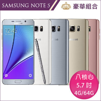 Samsung Galaxy Note 5 64G/4G 八核5.7吋 雙卡智慧手機 N9208 - 送原廠閃電快充行動電源+亮面保貼(曲面無覆蓋)+軟背殼