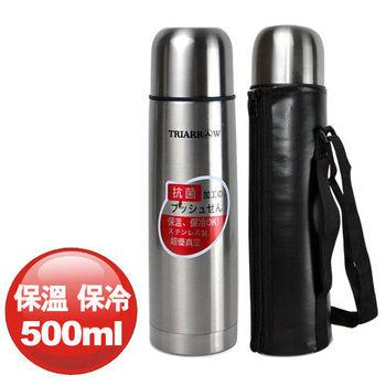三箭牌真空保溫瓶500ML 環保瓶 隨身瓶 保溫壺
