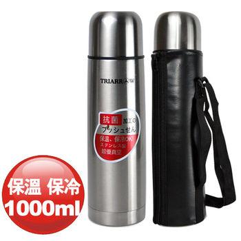 三箭牌真空保溫瓶1000ML 環保瓶 隨身瓶 保溫瓶