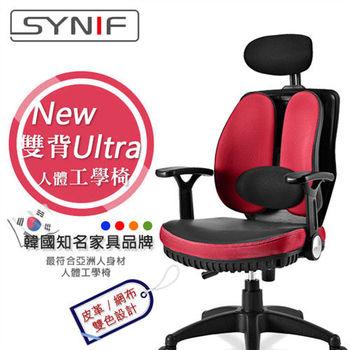 【韓國 SYNIF】New Ultra 雙背護腰人體工學椅-紅