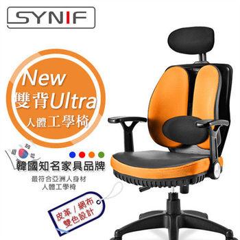 【韓國 SYNIF】New Ultra 雙背護腰人體工學椅-橘