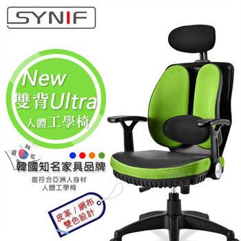 【韓國 SYNIF】New Ultra 雙背護腰人體工學椅-綠