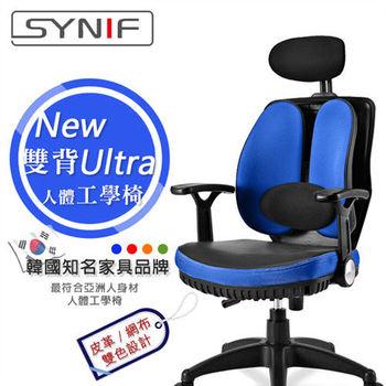 【韓國 SYNIF】New Ultra 雙背護腰人體工學椅-藍