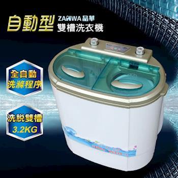 【ZANWA晶華】電腦自動3.2KG雙槽洗滌機/雙槽洗衣機/洗衣機ZW-32S