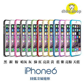 【dido shop】蘋果 APPLE iPhone 6 plus / 6S Plus 手機保護殼 金屬框 YC033