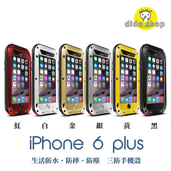 【dido shop】蘋果 APPLE iPhone 6 plus / iPhone 6S Plus 手機保護殼 三防金屬殼 防撞 防塵 防摔 YC071