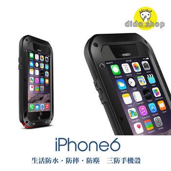 【dido shop】蘋果 APPLE iPhone 6 / iPhone 6S 手機保護殼 三防金屬殼 防撞 防塵 防摔 YC069