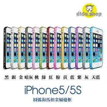 【dido shop】蘋果 APPLE iPhone 5/5S 手機保護殼 金屬框 YC051