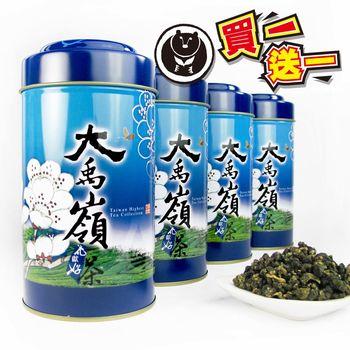 《台灣茶人》頂級手採大禹嶺當季比賽茶(限時優惠買4罐送4罐)