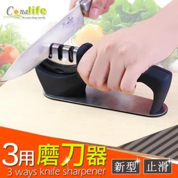【Conalife】三用新型止滑磨刀器 (買一送一)