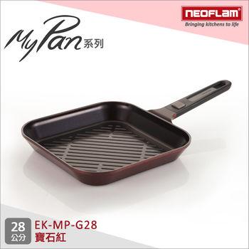 韓國NEOFLAM MyPan系列 28cm陶瓷方型烤盤 EK-MP-G28