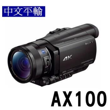 【64G+第二顆原電全配組】SONY FDR-AX100 4K高畫質攝影機*(平輸繁中)