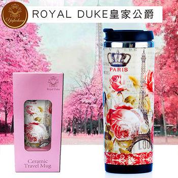 《Royal Duke》陶瓷不鏽鋼ST時尚杯 (巴黎玫瑰350ml)